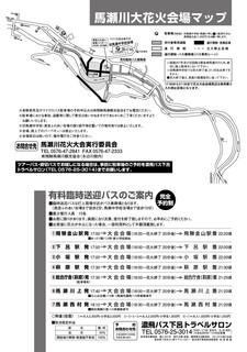 022_馬瀬川大花火会場マップ.jpg