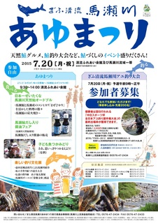 2015あゆまつりチラシ[1].jpg