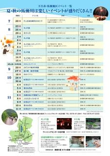 2015あゆまつりチラシ[2].jpg