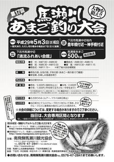 あまご釣り大会チラシ2017表.jpg