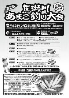 あまご釣り大会チラシ_平成28年度.jpg
