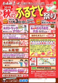 ふるさと祭りチラシ19_01 (3).jpg