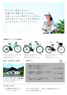 レンタルサイクル_チラシ-03.jpg