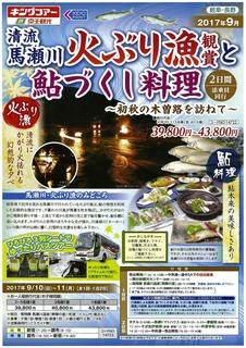 清流馬瀬川火ぶり漁観賞と鮎づくし料理ツアーチラシ.jpg