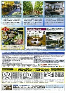 清流馬瀬川火ぶり漁観賞と鮎づくし料理ツアーチラシ2.jpg