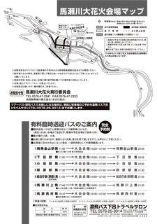 花火有料送迎バス.jpg