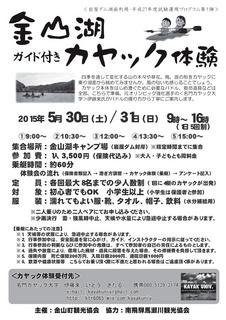 金山湖カヤック体験.jpg