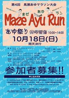 馬瀬ランカラーチラシ2015 (1).jpg