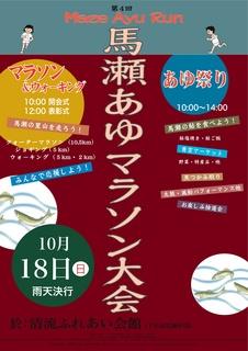 馬瀬ランポスター2015 (1).jpg