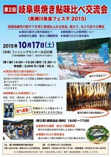 馬瀬川魚食フェスタ.jpg