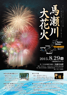 f20150717 花火大会.jpg