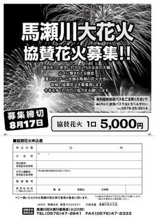 f20150717 花火大会2.jpeg